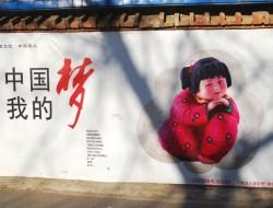 L'etica del lavoro in Cina